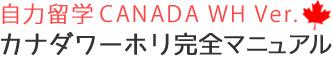 カナダワーホリ完全マニュアル