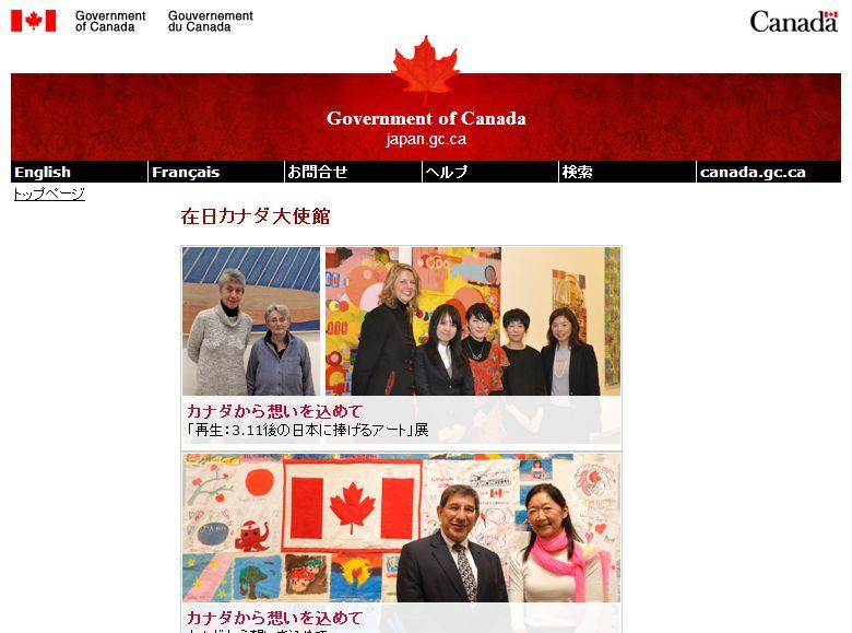 【重要】2013年度カナダワーキングホリデー発表!申請方法も変更