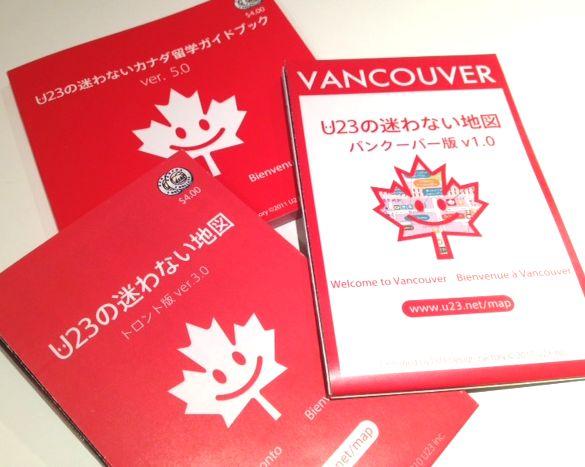留学エージェント無料資料請求でプレゼントがもらえます