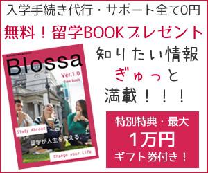 blossa-2-girl